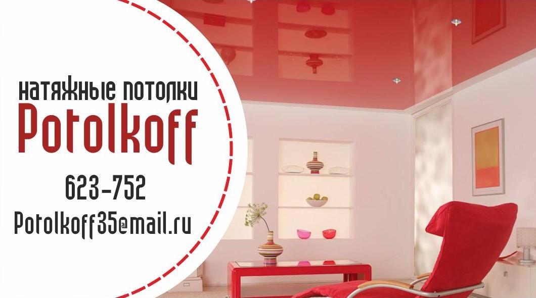 natyazhnye-potolki-cherepovec