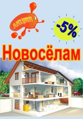natyazhnye-potolki-novosel
