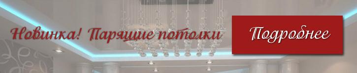 paryaschiy-potolok-knopka